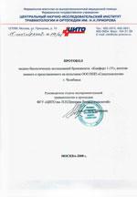 Протокол медико - биологических исследований бронежилетов Комфорт 1У