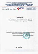 Протокол медико - биологических исследований бронежилетов Комфорт 2