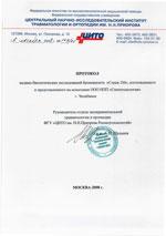 Протокол медико - биологических исследований бронежилетов Страж 2М