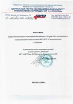 Протокол медико - биологических исследований бронежилетов Страж 3М