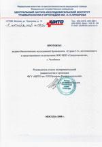 Протокол медико - биологических исследований бронежилетов Страж 5-5