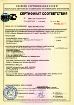 Сертификат соответствия на бронежилеты Шилд