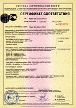 Сертификат соответствия на бронежилеты Страж